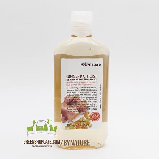 เจลอาบน้ำจิงเจอร์ & ซิททรัส ขนาด 300 ml.