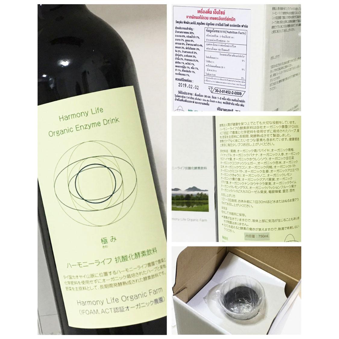 คิวามิ เครื่องดื่มเอนไซม์ ออร์แกนิค 750 ml.