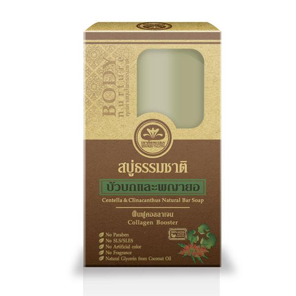 เขาค้อทะเลภู สบู่ธรรมชาติ บัวบกและพญายอ Centella & Clinacanthus Natural Bar Soap 80 g. ฟื้นฟูคอลลาเจน - Collagen Booster