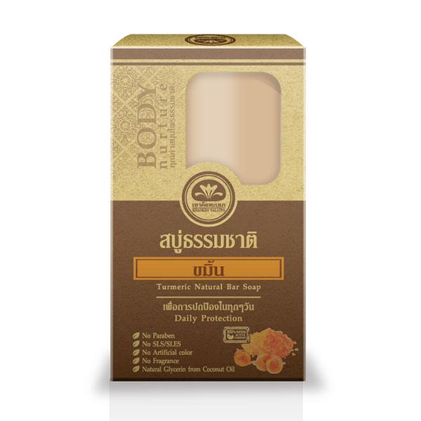 เขาค้อทะเลภู สบู่ธรรมชาติ ขมิ้นชัน Turmeric Natural Bar Soap 80 g. เพื่อการปกป้องในทุกๆ วัน - Daily Protection