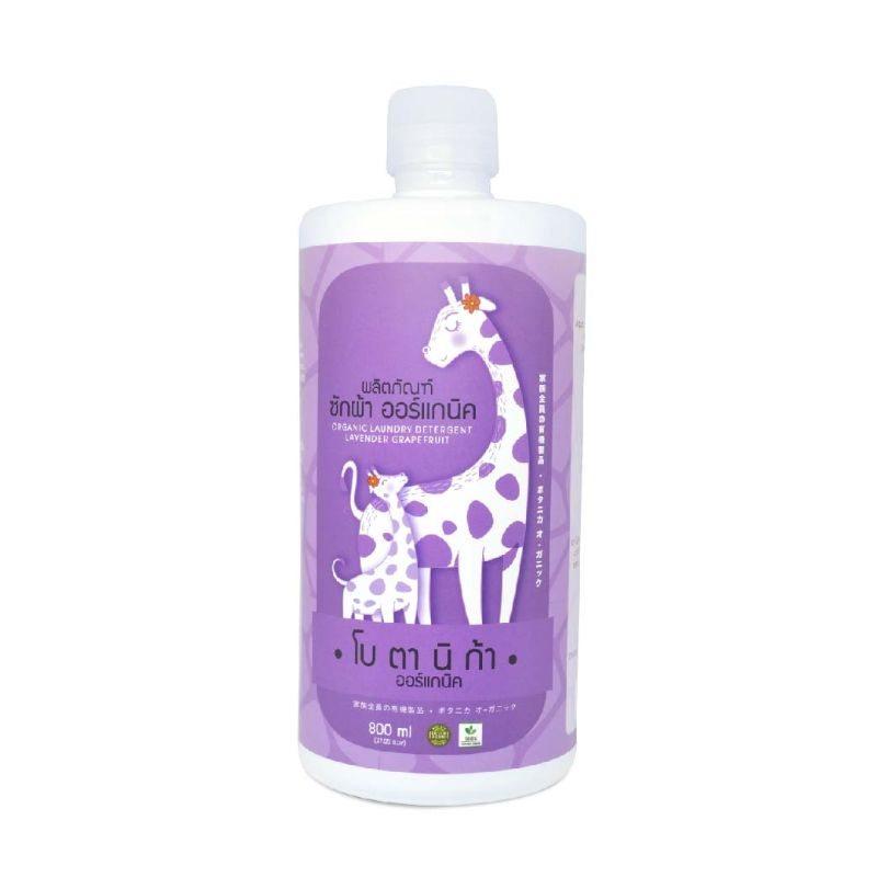 โบตานิก้า น้ำยาซักผ้าออร์เกนิค กลิ่นดอกลาเวนเดอร์-เกรปฟรุ๊ต 800 ml.