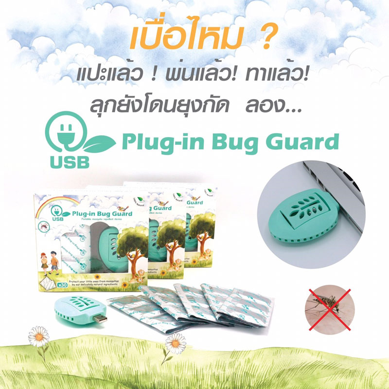 แผ่นกันยุง สำหรับเครื่องพกพา USB (มี 15 แผ่น)