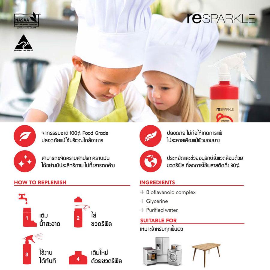 รี-สปาร์คเคิล น้ำยาทำความสะอาดครัวและพื้นผิวทั่วไป ออร์แกนิค 500 ml.