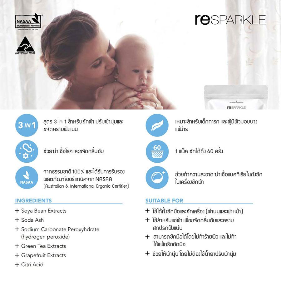 รี-สปาร์คเคิล ผงซักผ้าออร์แกนิค สำหรับเด็กทารก 500 g.