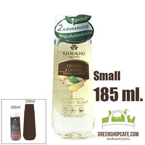 เคลนซิ่งวอเตอร์ ธรรมชาติจากน้ำมะพร้าว (Coconut Cleansing water) 125 ml