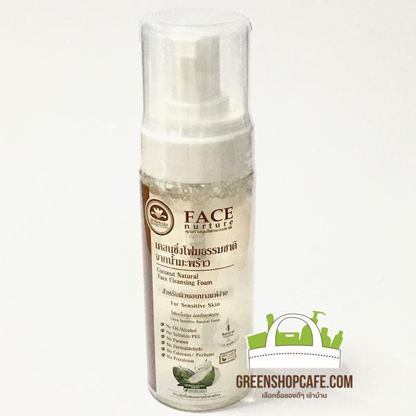 เคลนซิ่งโฟมล้างหน้าจากน้ำมะพร้าว (Coconut face cleansing foam) 150ml