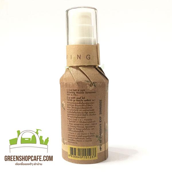 Soft & Light whitening mousse sunscreen SPF 50PA++ สีเนื้อ 30 ml.