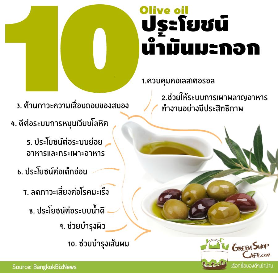 10 ประโยชน์ของน้ำมันมะกอก