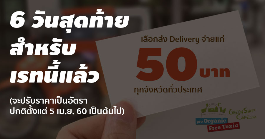 only 50THB for Kerry Delivery service at GreenShopCafe.com