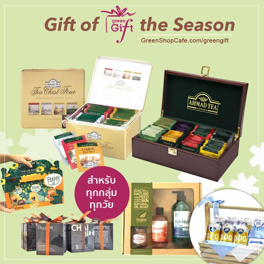 Green Gift ชุดของขวัญเพื่อสุขภาพสำหรับทุกกลุ่มเป้าหมาย
